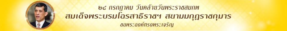 ๒๘ กรกฎาคม วันคล้ายวันพระราชสมภพ สมเด็จพระบรมโอรสาธิราชฯ สยามมกุฎราชกุมาร ขอพระองค์ทรงพระเจริญ