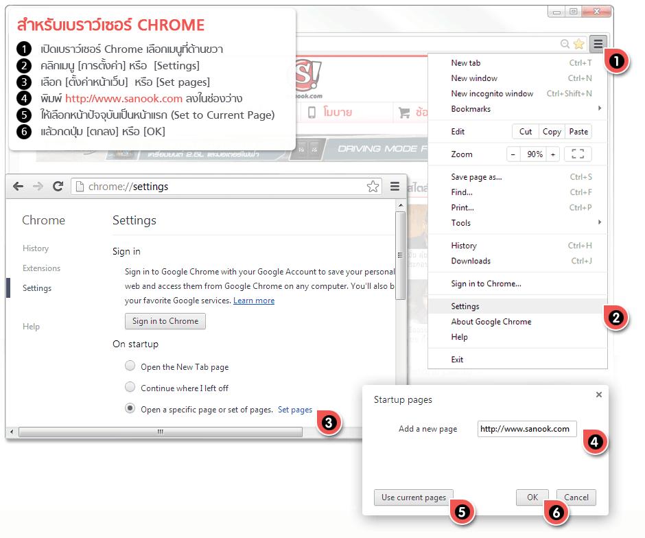 วิธีการติดตั้ง Sanook.com เป็นหน้าแรก สำหรับเบราเซอร์ CHROME