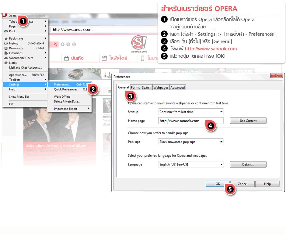วิธีการติดตั้ง Sanook.com เป็นหน้าแรก สำหรับเบราเซอร์ OPERA
