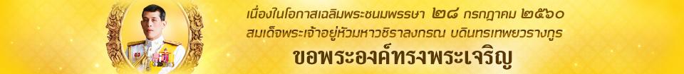 เนื่องในโอกาสเฉลิมพระชนมพรรษา ๒๘ กรกฎาคม ๒๕๖๐ สมเด็จพระเจ้าอยู่หัวมหาวชิราลงกรณ บดินทรเทพยวรางกูร ขอพระองค์ทรงพระเจริญ