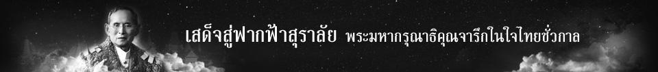 เสด็จสู่ฟากฟ้าสุราลัย พระมหากรุณาธิคุณจารึกในใจไทยชั่วกาล