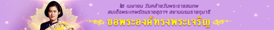 2 เมษายน วันพระราชสมภพ สมเด็จพระเทพรัตนราชสุดา สยามบรมราชกุมารี ขอพระองค์ทรงพระเจริญ