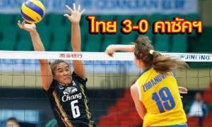 สบายมือ! สาวไทยฟอร์มดุตบคาซัคฯกระเจิง 3-0