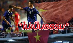 คอมเม้นแฟนบอลเวียดนาม หลังพ่ายไทย