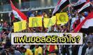 """คอมเม้นท์แฟน """"อิรัก"""" หลังไทยชนะเวียดนาม"""