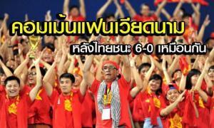 แฟนเวียดนามว่าไง? เมื่อไทยก็ชนะ 6-0 เช่นกัน