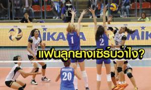 คอมเม้นต์แฟนวอลเลย์บอลเซอร์เบียหลังแพ้ไทย