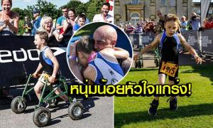 หนุ่มน้อยพิการแข่งไตรกีฬา ทิ้งเครื่องช่วย ขอเดินเข้าเส้นชัยเอง (คลิป)