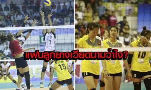 คอมเม้นต์แฟนวอลเลย์บอลเวียดนามหลังแพ้ไทย U23 ชวดเข้าชิงวีทีวี คัพ