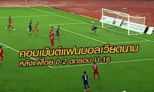 ดูคลิป + คอมเม้นต์แฟนบอลเวียดนาม หลังพ่ายไทย 0-2
