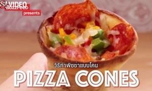 วิธีการทำพิซซ่าแบบโคน(ไอติม)