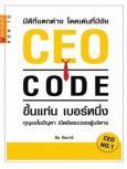 มีดีที่แตกต่าง โดดเด่นที่มีชัย CEO CODE ขึ้นแท่น เบอร์หนึ่ง ฯ