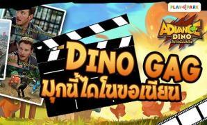 รวมรูป Dino Gag จากเกม Advance Dino