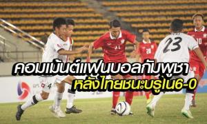 ความเห็นแฟนบอลกัมพูชา หลังไทยถล่มบรูไน6-0