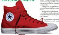 หนึ่งร้อยปีแห่งความขบถ ของรองเท้า Converse