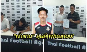 """ถึงฝัน! """"ธรรมนูญ"""" แข้งไทยวัย 20 ปีเซ็นสัญญาลีกโปรตุเกส"""