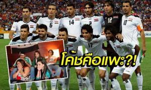 ด่ายับ! คอมเม้นต์แฟนบอลอิรัก หลังมีโอกาสตกรอบคัดเลือกบอลโลก
