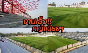 งานก่อสร้างเร็วปรี๊ด,หญ้าสวยสุดยอด! (ว่าที่)สนามสวยที่สุดแห่งหนึ่งในลีกไทย