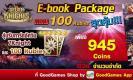 Seven Knight E-book Package แถม 100 Rubies สุดคุ้ม!!!