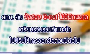 สทศ. ยันข้อสอบ O-net ไม่มีผิดพลาด เตรียมรวบรวมคำแนะนำ ไปปรับใช้การออกข้อสอบปีต่อไป