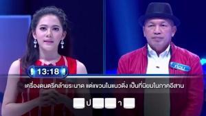 ตกสิบหยิบล้าน Still Standing Thailand 10 ก.พ.59