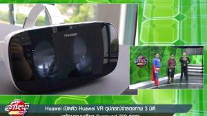 ล้ำหน้าโชว์ ตอนที่ 77 Huawei เปิดตัว Huawei VR อุปกรณ์จำลองภาพ 3 มิติ