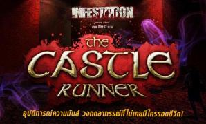 Infestation วงกตอาถรรพ์ที่ไม่เคยมีใครรอดชีวิต! The Castle Runner เร็วๆ นี้