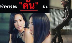 """แซ่บมาก!! """"อั้ม"""" ตบ """"ตอง"""" เลือดกลบปาก ใน MV """"แร้ง"""""""