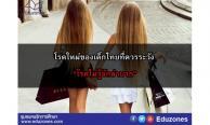 """มาอีกแล้ว! โรคใหม่ของเด็กไทยที่ควรระวัง """"โรคไม่รู้จักลำบาก"""""""