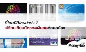 ที่ไหนดีที่ไหนน่าทำ ? เปรียบเทียบบัตรกดเงินสด ก่อนสมัคร