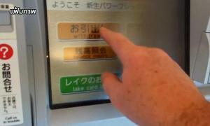 จ๊าก!!คนร้ายใช้บัตรปลอมกด ATM ญี่ปุ่นโกย 460 ล้านบาท