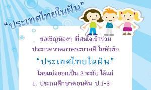 """การประกวดภาพวาด หัวข้อ """"ประเทศไทยในฝัน"""""""