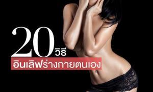 20 วิธี ดูแลร่างกาย ให้สุดเลิศ