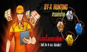 Zone4 Event : By-X Hunting ตามล่าแรร์ไอเทม