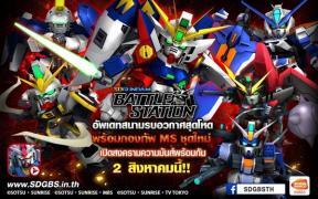 SD GundamBattleStation อัพเดทสนามรบอวกาศสุดโหด พบกัน 2 สิงหาคมนี้