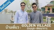 รีวิวบ้านเดี่ยว Golden Village อ่อนนุช-พัฒนาการ