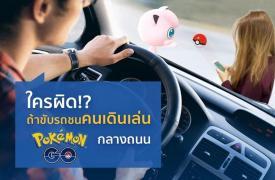 ขับรถชนคนเดินเล่น Pokémon GO ใครผิด...?