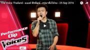 The Voice Thailand - แบงค์ พีรพัฒน์ - กรุณาฟังให้จบ