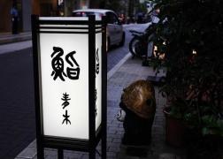 4 ร้านซูชิชั้นเลิศที่มีเคล็ดลับลดราคาสุดคุ้มในกินซ่า