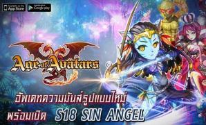 Age of Avatars อัพเดท 1.1.4 พร้อมเปิด S18 Sin Angel