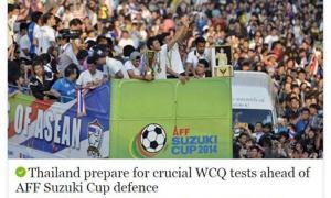 """ข่าวและคอมเม้นท์ """"อาเซียน"""" ประเด็น """"ไทยต้องคัดบอลโลกก่อนป้องกันแชมป์ AFF"""""""