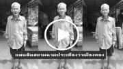 เพลงชาติไทยรุ่นแรก คุณตาเกิดปีพุทธศักราช 2470