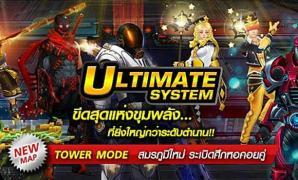 ZONE4 อัพเดทคอนเทนต์ชุดใหญ่ๆ ชุด Ultimate มาแล้ว