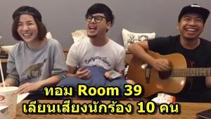 เทพสุดๆ!! ทอม Room39 เลียนเสียงนักร้อง10คน + ลุงตู่ก็มา