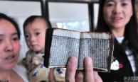 เผย หนังสือเล่มจิ๋ว ใช้โกงสอบในยุคราชวงศ์จีน