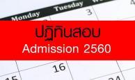 ปฏิทินสอบ Admission 2560 พร้อมวันประกาศผล