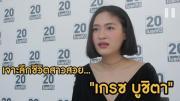 """""""เกรซ บูชิตา"""" ไอดอลไทยดังไกลถึงแดนมังกร : แรงชัดจัดเต็ม"""