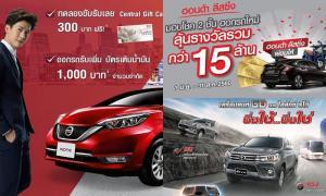 โปรโมชั่นรถใหม่ป้ายแดงประจำเดือนมิถุนายน 2560