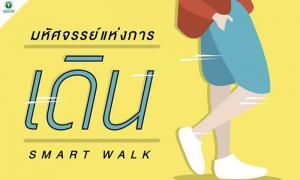 ทำไม ? การออกกำลังกายด้วยการเดินจึงดี?