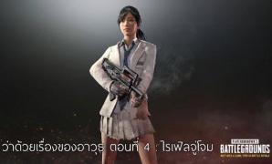 PUBG เจาะลึกปืนไรเฟิลจู่โจม ปืนยอดนิยมที่คนส่วนมากเลือกใช้
